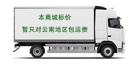 云南省内包邮(包含昆明至各市县之间的运费)!