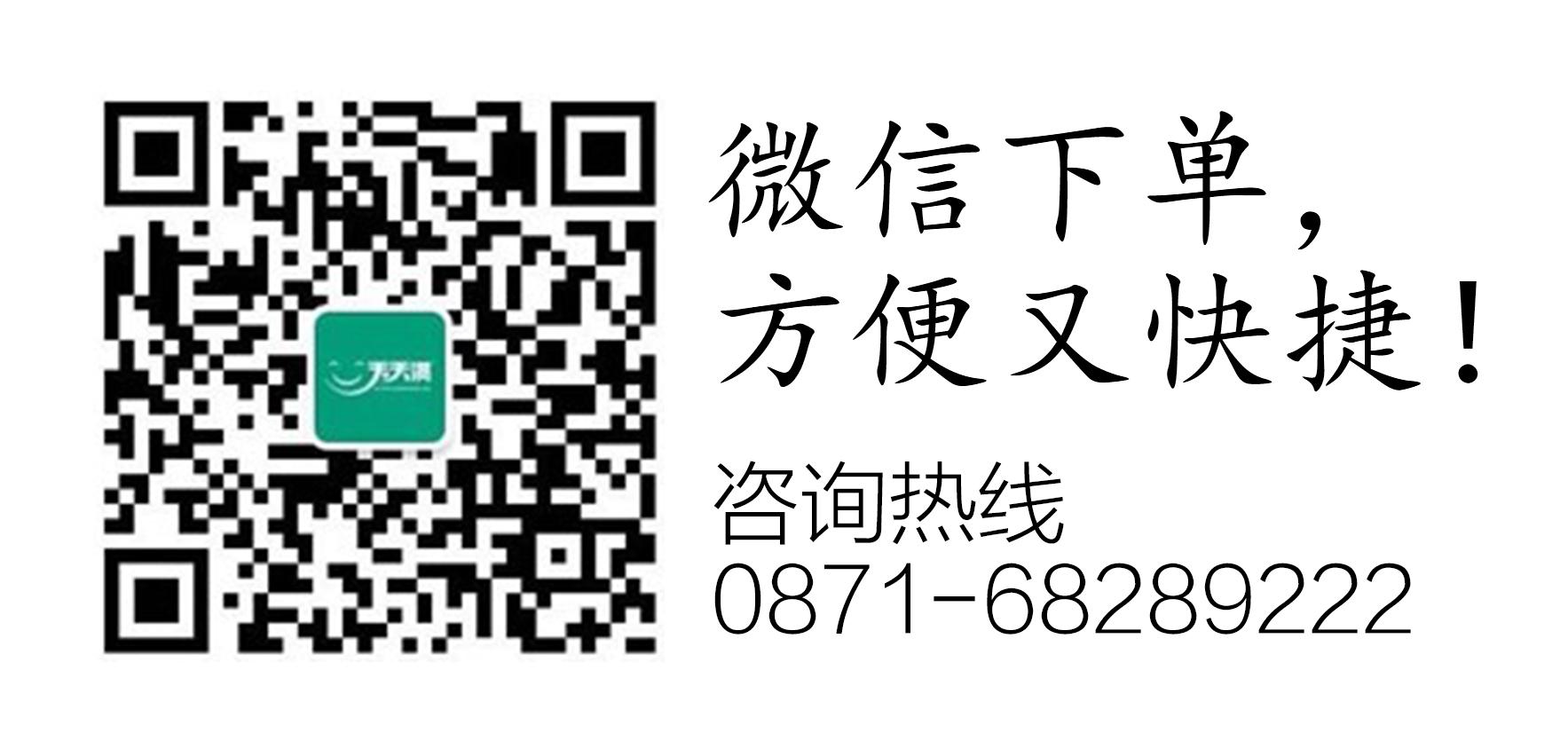 微信公众平台下单,方便快捷!