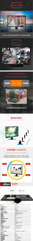 大华正品22寸液晶监视器DHL22-F211-高清监控显示器-带HDMI接口-淘宝网