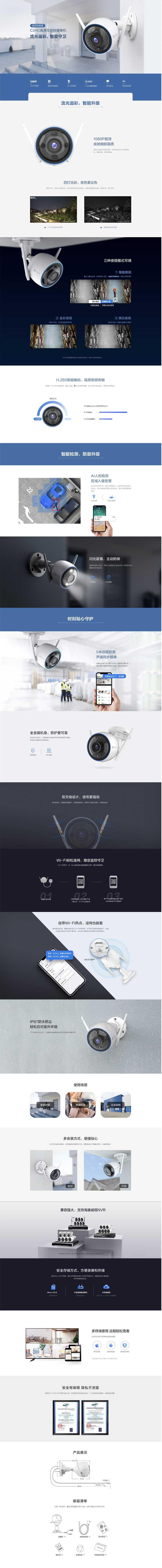 【萤石摄像头】萤石-摄像头-C3HC-全彩标准版-室外无线网络监控摄像头-可定制【行情-报价-价格