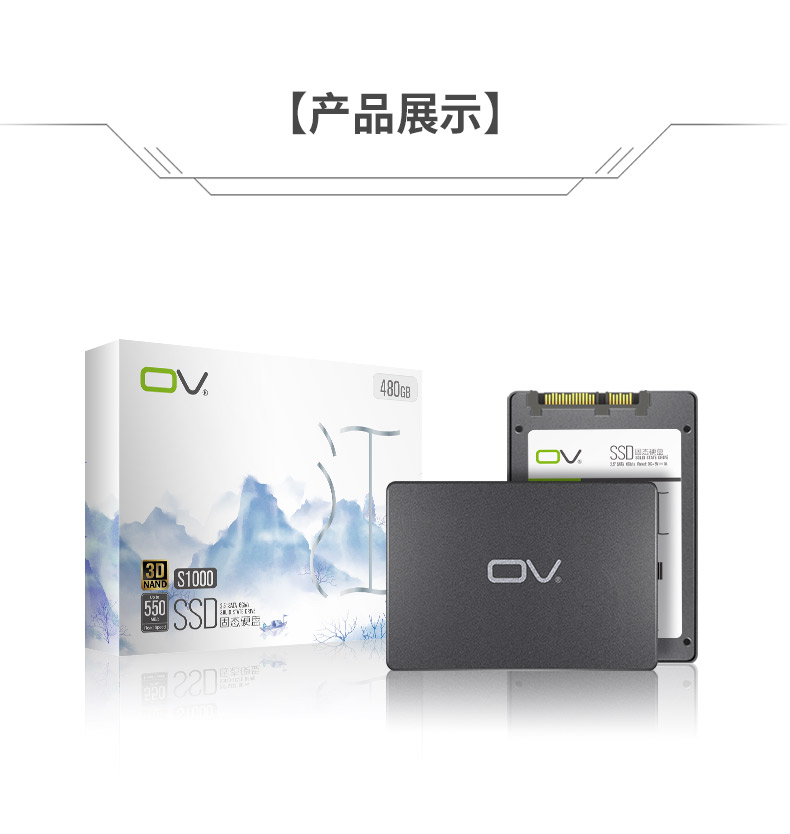 OV-SATA-SSD-S1000(江系列)-详情页_07
