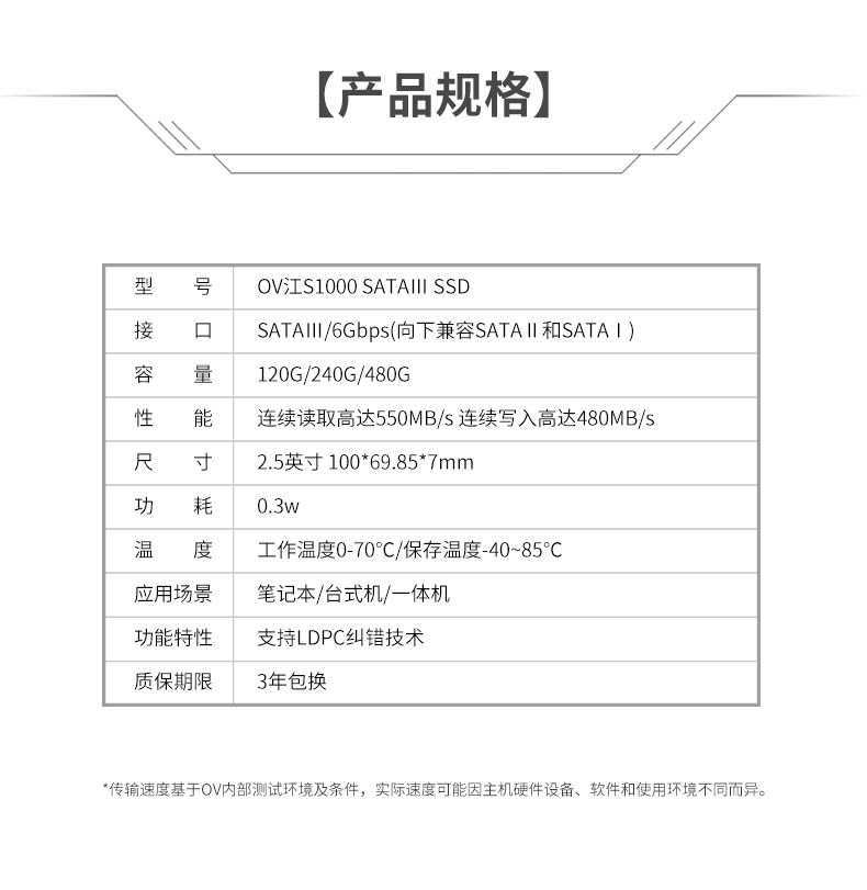 OV-SATA-SSD-S1000(江系列)-详情页_08
