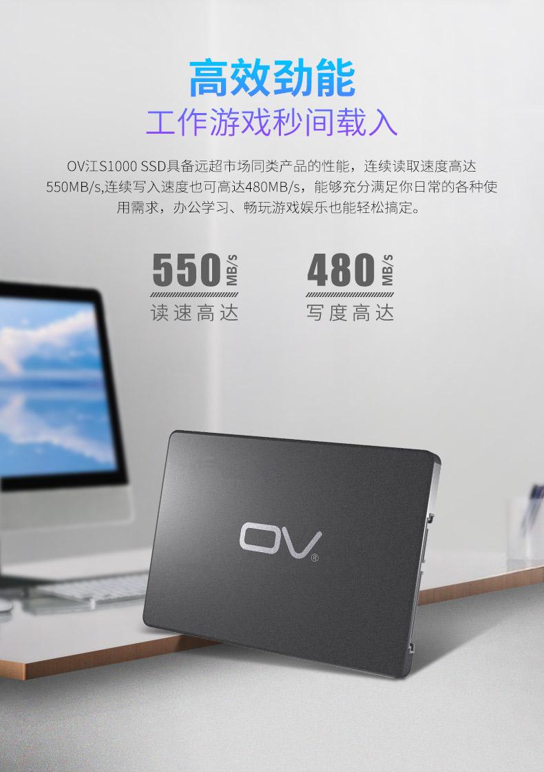 OV-SATA-SSD-S1000(江系列)-详情页_02