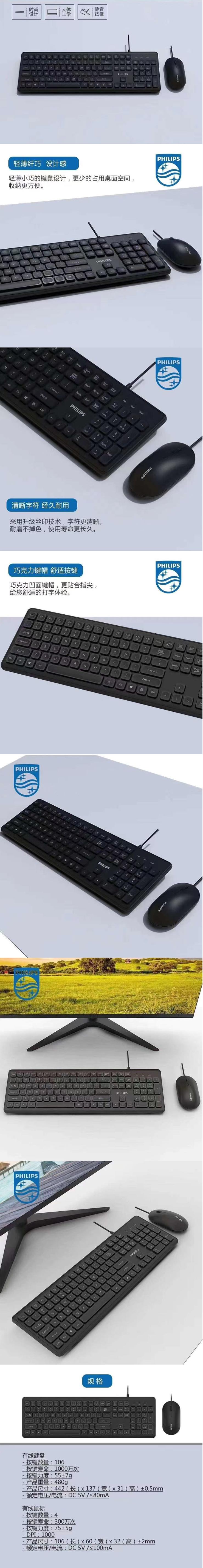 飞利浦SPT8264有线巧克力式键盘鼠标套装-C264笔记本台式电脑通用-淘宝网